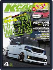 K-CARスペシャル (Digital) Subscription March 3rd, 2015 Issue