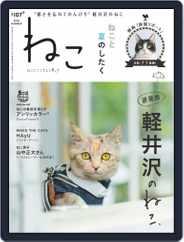 ねこ   Neko (Digital) Subscription October 22nd, 2018 Issue