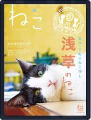 ねこ   Neko (Digital) Subscription March 6th, 2014 Issue
