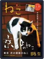 ねこ   Neko (Digital) Subscription November 20th, 2013 Issue