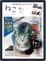 ねこ   Neko (Digital) Subscription January 21st, 2013 Issue