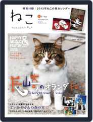 ねこ   Neko (Digital) Subscription December 5th, 2012 Issue