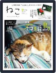 ねこ   Neko (Digital) Subscription June 7th, 2012 Issue