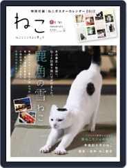 ねこ   Neko (Digital) Subscription March 14th, 2012 Issue