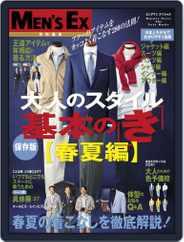 大人のスタイル基本の「き」 Magazine (Digital) Subscription July 2nd, 2012 Issue