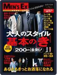 大人のスタイル基本の「き」 Magazine (Digital) Subscription May 18th, 2011 Issue