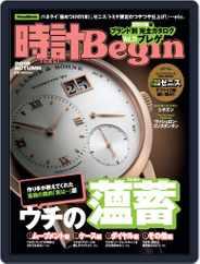 時計begin (Digital) Subscription September 24th, 2018 Issue
