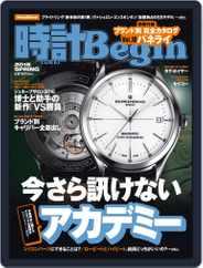 時計begin (Digital) Subscription March 23rd, 2018 Issue