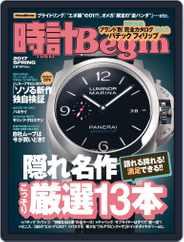 時計begin (Digital) Subscription March 22nd, 2017 Issue