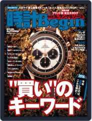時計begin (Digital) Subscription September 23rd, 2016 Issue