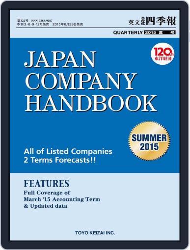 The Japan Company Handbook (jch) 英文会社四季報 September 25th, 2015 Digital Back Issue Cover