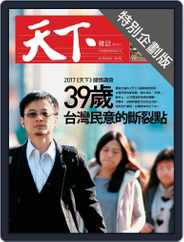 Men's Health Best Fashion (Digital) Subscription February 24th, 2017 Issue