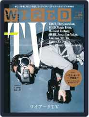 Wired Japan (Digital) Subscription December 14th, 2016 Issue