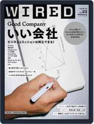 Wired Japan (Digital) Subscription June 10th, 2016 Issue