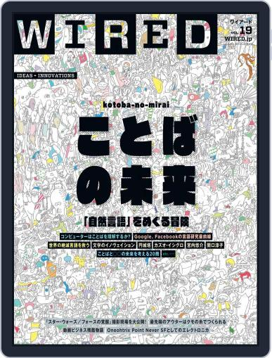 Wired Japan November 11th, 2015 Digital Back Issue Cover