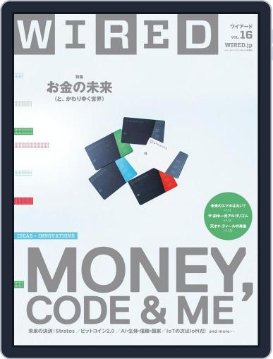 Wired Japan May 11th, 2015 Digital Back Issue Cover