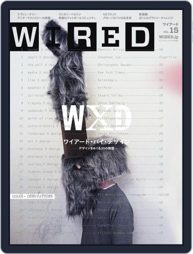 Wired Japan March 16th, 2015 Digital Back Issue Cover