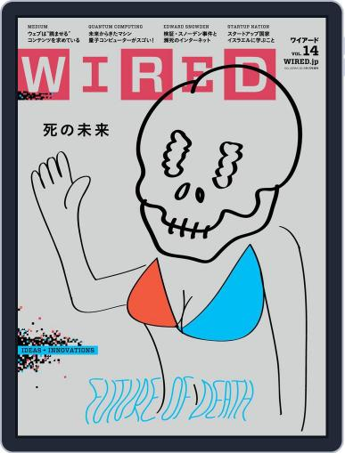 Wired Japan November 26th, 2014 Digital Back Issue Cover