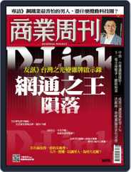 Business Weekly 商業周刊 (Digital) Subscription May 18th, 2020 Issue