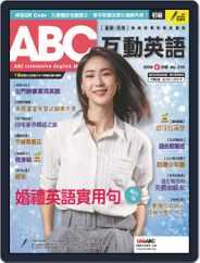 ABC 互動英語 (Digital) Subscription May 20th, 2020 Issue