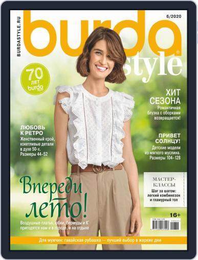 Бурда June 1st, 2020 Digital Back Issue Cover