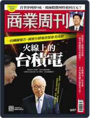 Business Weekly 商業周刊 (Digital) Subscription May 25th, 2020 Issue
