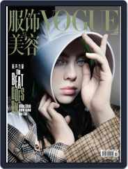 Vogue 服饰与美容 (Digital) Subscription May 25th, 2020 Issue