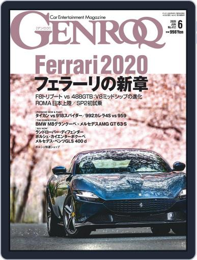 GENROQ ゲンロク April 23rd, 2020 Digital Back Issue Cover