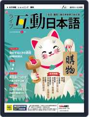 LIVE INTERACTIVE JAPANESE MAGAZINE 互動日本語 (Digital) Subscription May 27th, 2020 Issue