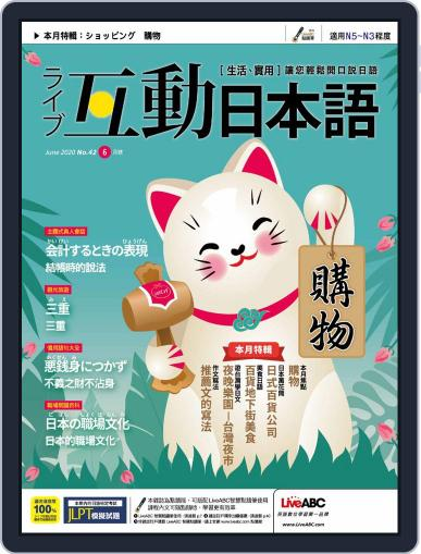 LIVE INTERACTIVE JAPANESE MAGAZINE 互動日本語 May 27th, 2020 Digital Back Issue Cover