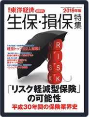 週刊東洋経済臨時増刊シリーズ Magazine (Digital) Subscription September 27th, 2019 Issue