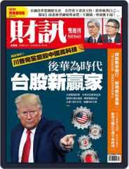 Wealth Magazine 財訊雙週刊 (Digital) Subscription May 28th, 2020 Issue