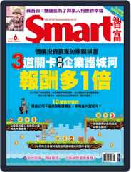 Smart 智富 (Digital) Subscription June 1st, 2020 Issue