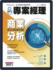 Pm Magazine 專案經理雜誌 (Digital) Subscription May 29th, 2020 Issue