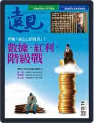 Global Views Monthly 遠見雜誌 (Digital) Subscription June 1st, 2020 Issue