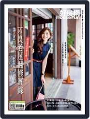 HouseFun 好房網雜誌 (Digital) Subscription June 2nd, 2020 Issue