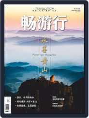 Travellution 畅游行 (Digital) Subscription June 3rd, 2020 Issue
