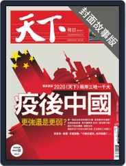 CommonWealth special subject 天下雜誌封面故事+特別企劃版 (Digital) Subscription June 4th, 2020 Issue