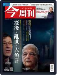 Business Today 今周刊 (Digital) Subscription June 8th, 2020 Issue