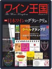 ワイン王国 (Digital) Subscription June 5th, 2020 Issue