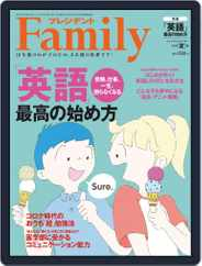 プレジデント Family (Digital) Subscription June 5th, 2020 Issue