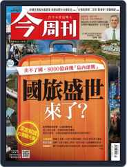 Business Today 今周刊 (Digital) Subscription June 15th, 2020 Issue