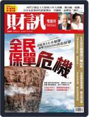 Wealth Magazine 財訊雙週刊 (Digital) Subscription June 11th, 2020 Issue