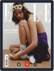 Elle Russia (Digital) Subscription July 1st, 2020 Issue