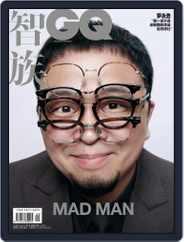 Gq 智族 (Digital) Subscription June 17th, 2020 Issue
