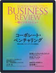 一橋ビジネスレビュー (Digital) Subscription June 22nd, 2020 Issue