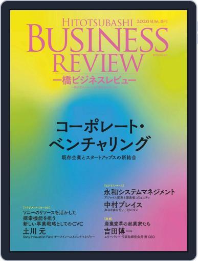 一橋ビジネスレビュー June 22nd, 2020 Digital Back Issue Cover