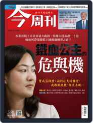 Business Today 今周刊 (Digital) Subscription June 22nd, 2020 Issue