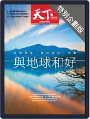 CommonWealth special subject 天下雜誌封面故事+特別企劃版 (Digital) Subscription June 24th, 2020 Issue