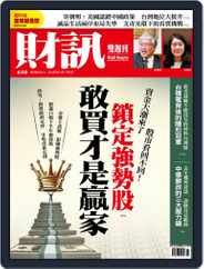 Wealth Magazine 財訊雙週刊 (Digital) Subscription June 25th, 2020 Issue